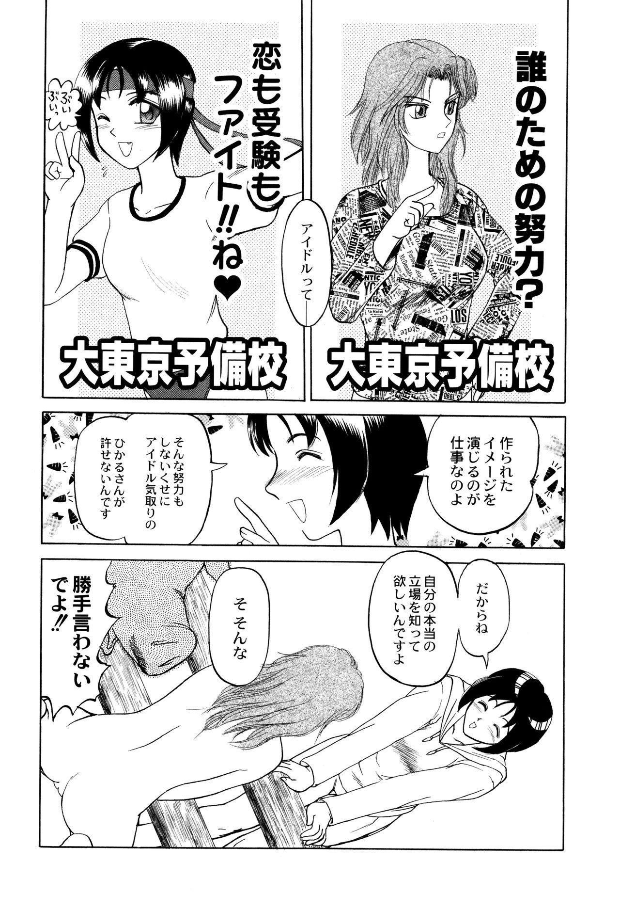 Chishigoyomi 148