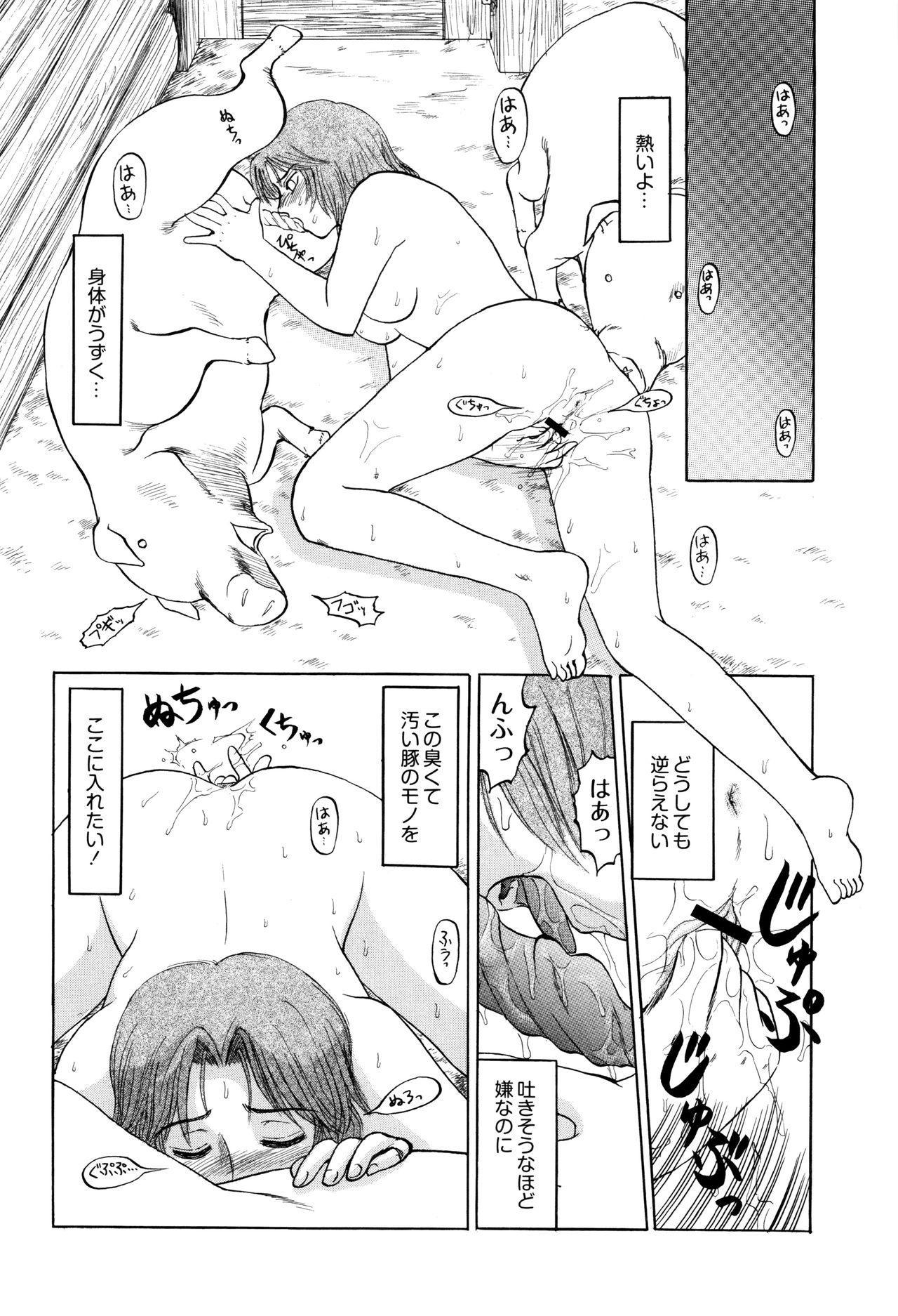 Chishigoyomi 150