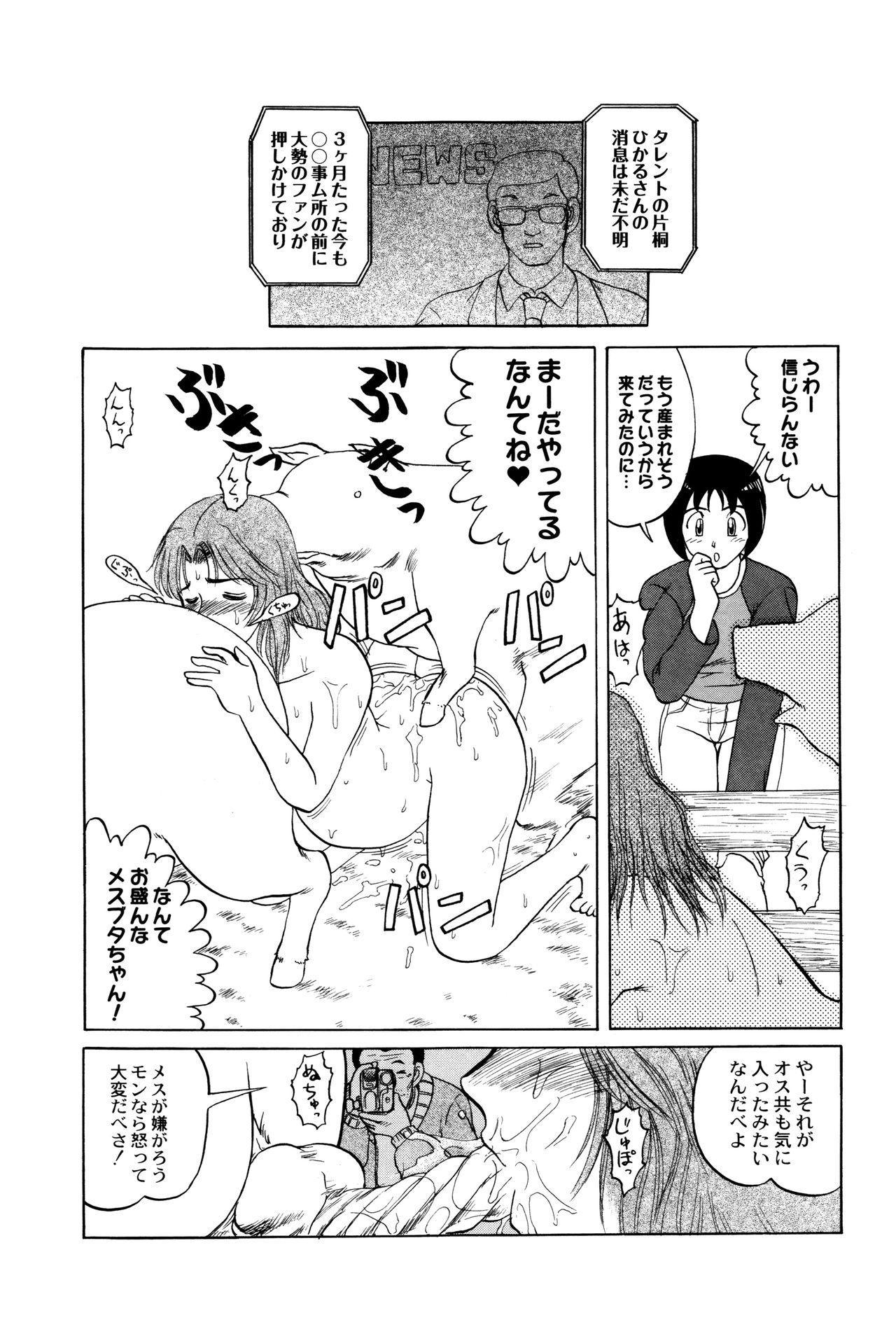 Chishigoyomi 155