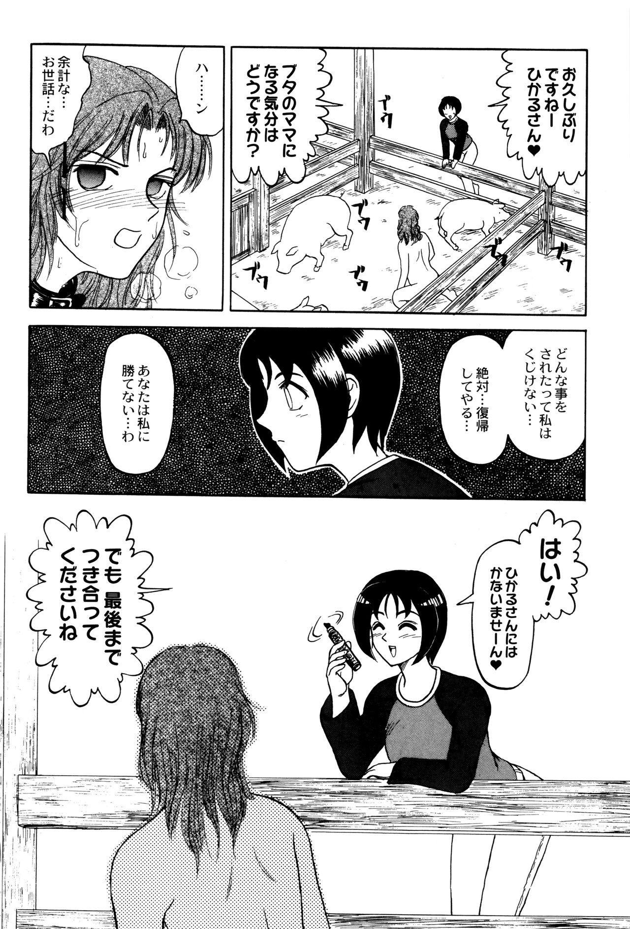 Chishigoyomi 156