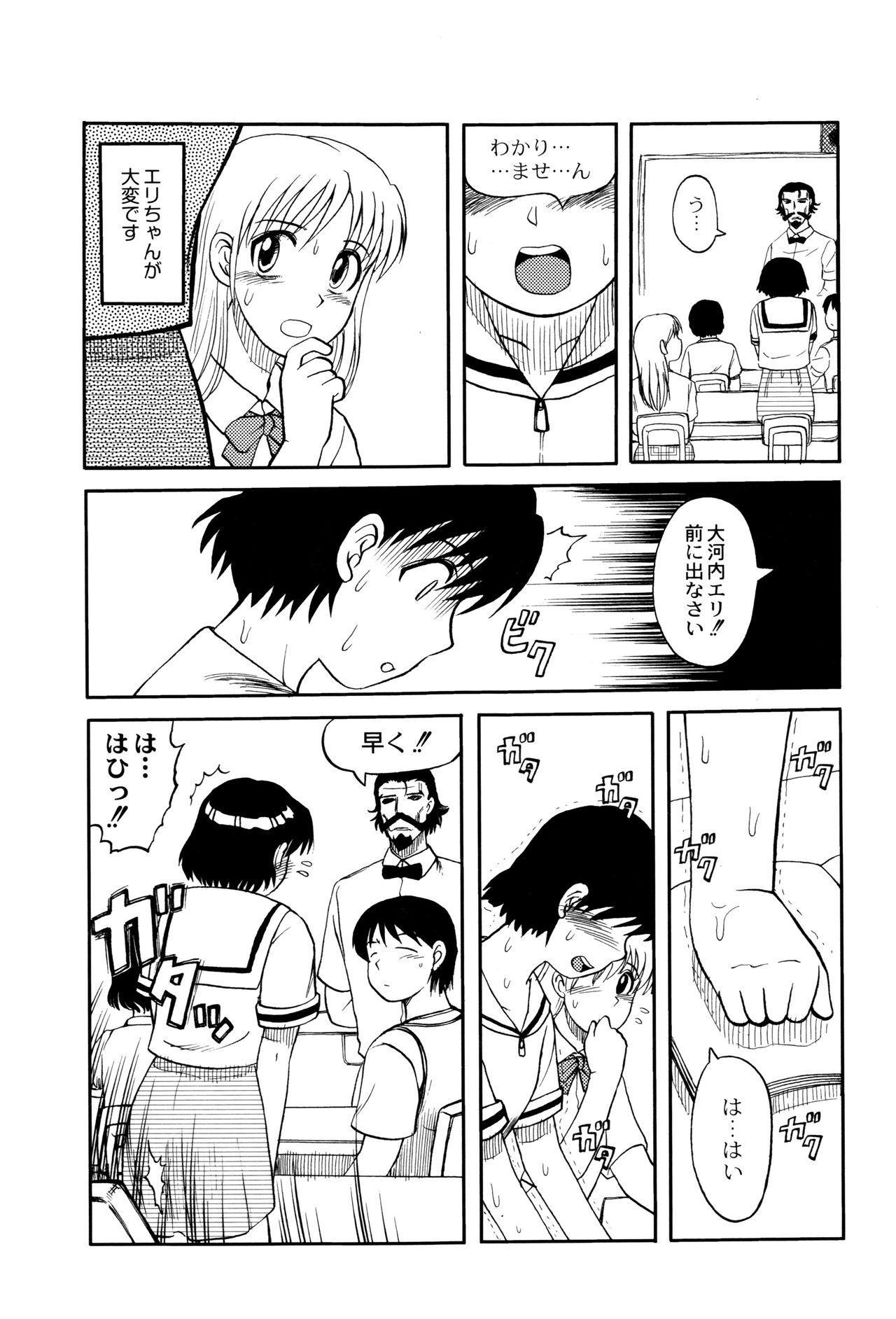 Chishigoyomi 163