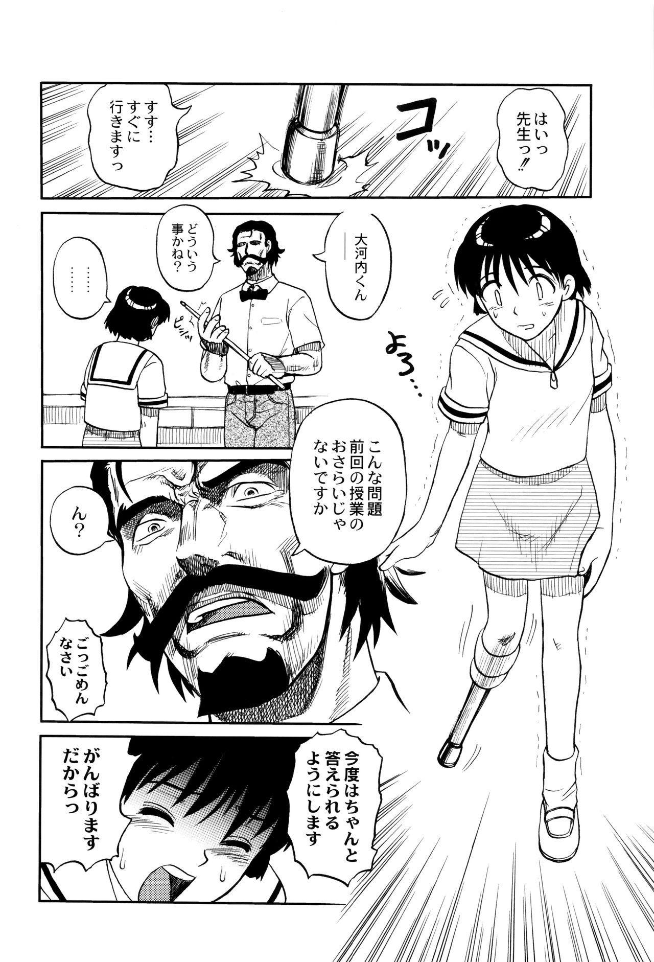 Chishigoyomi 164