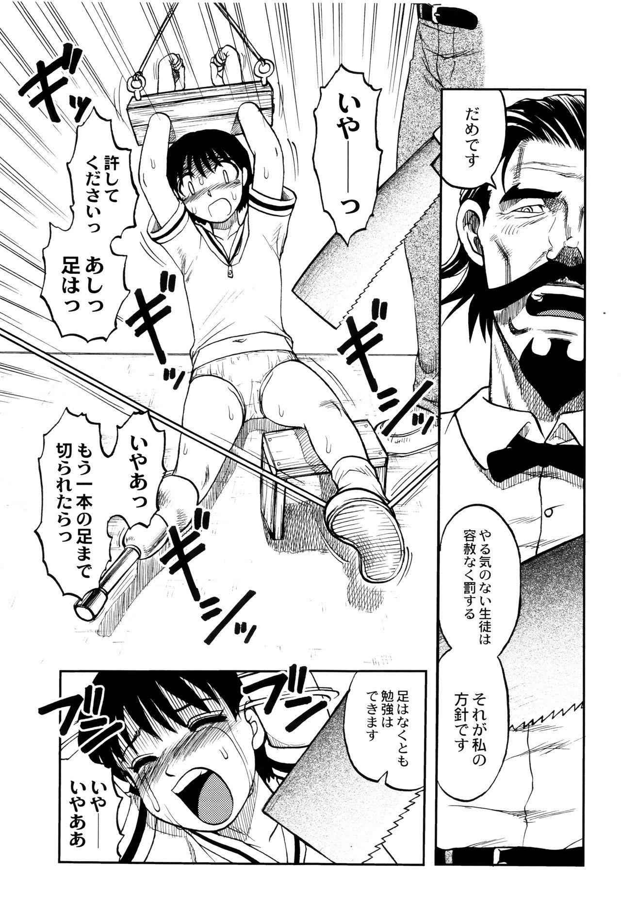 Chishigoyomi 165