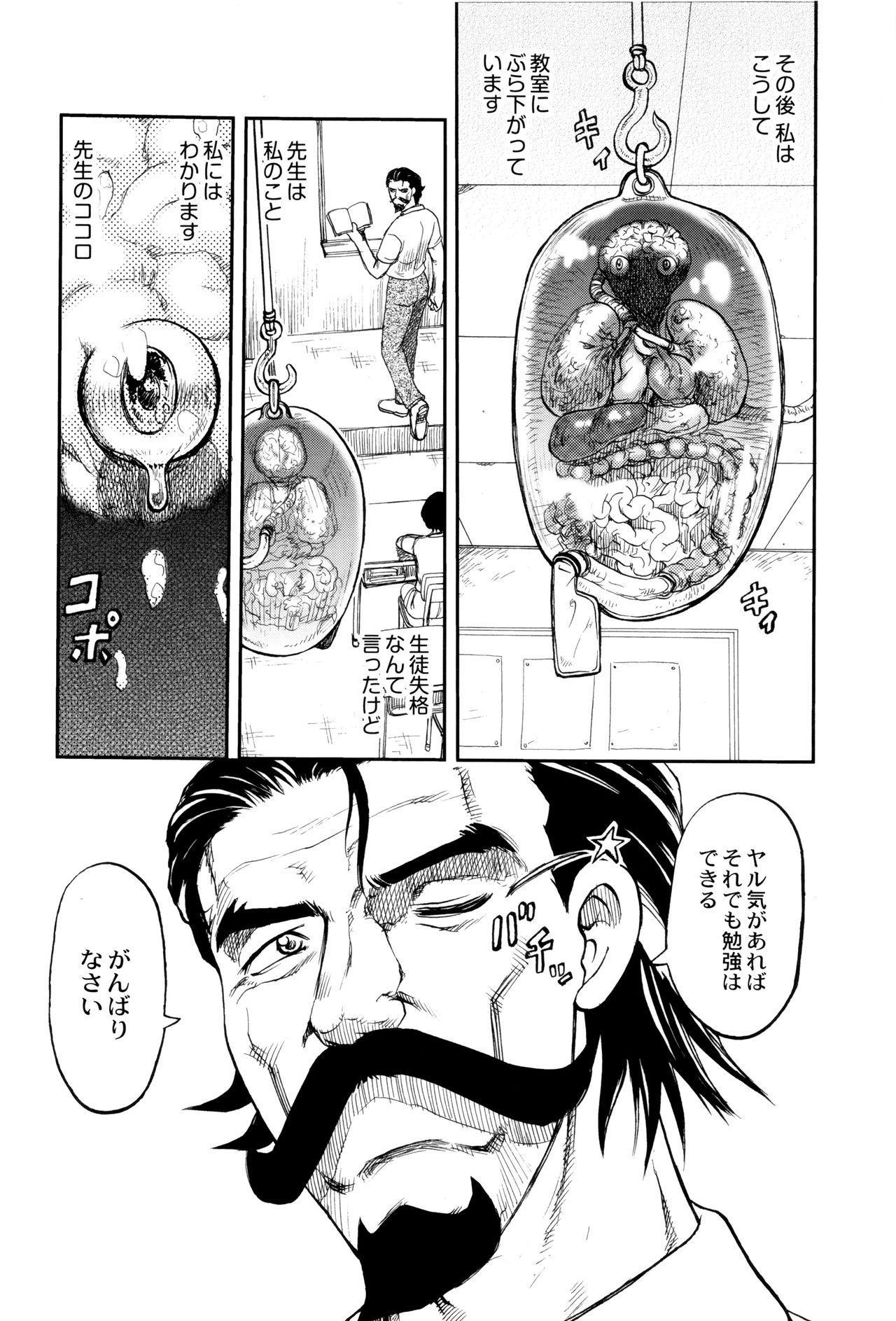 Chishigoyomi 176