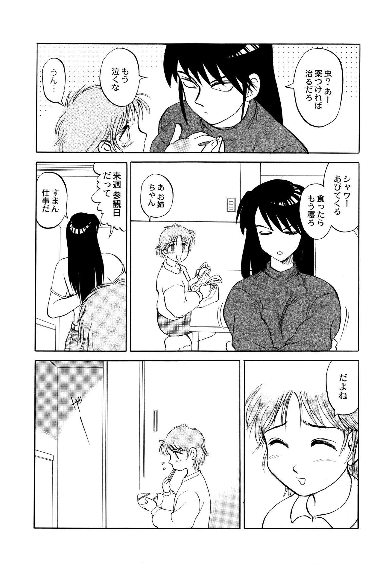 Chishigoyomi 181