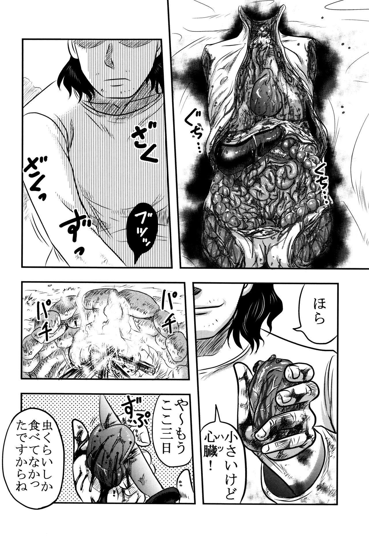 Chishigoyomi 18