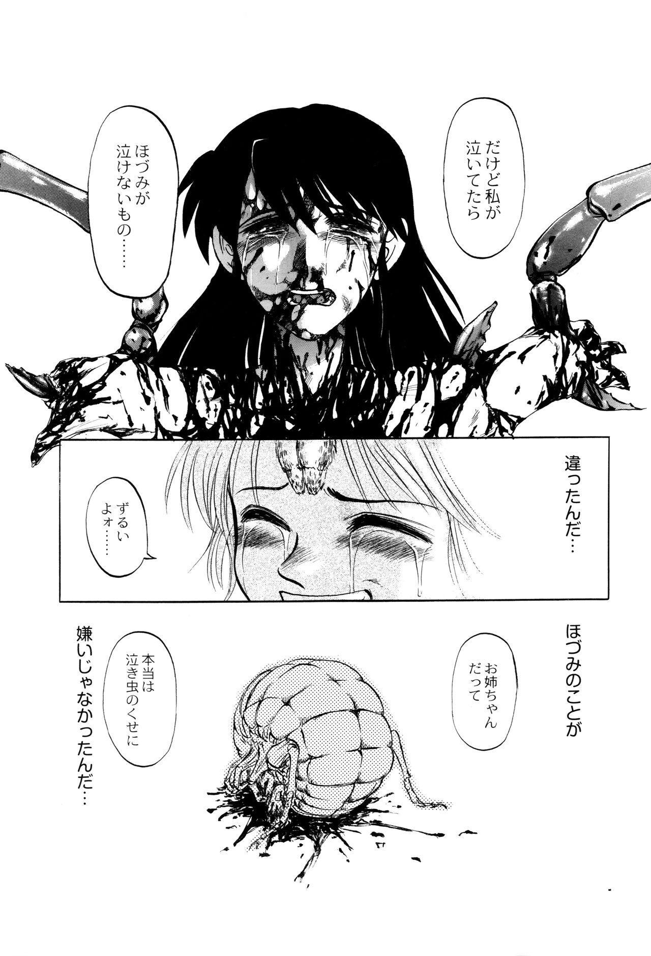 Chishigoyomi 195