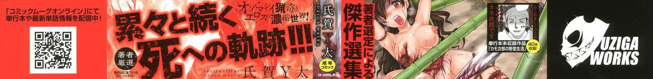 Chishigoyomi 1