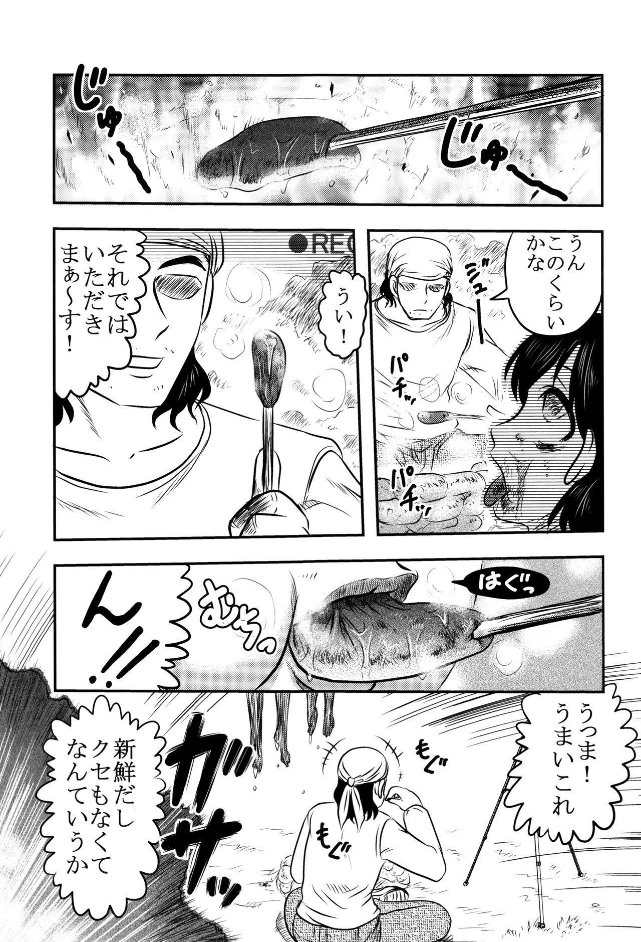 Chishigoyomi 19
