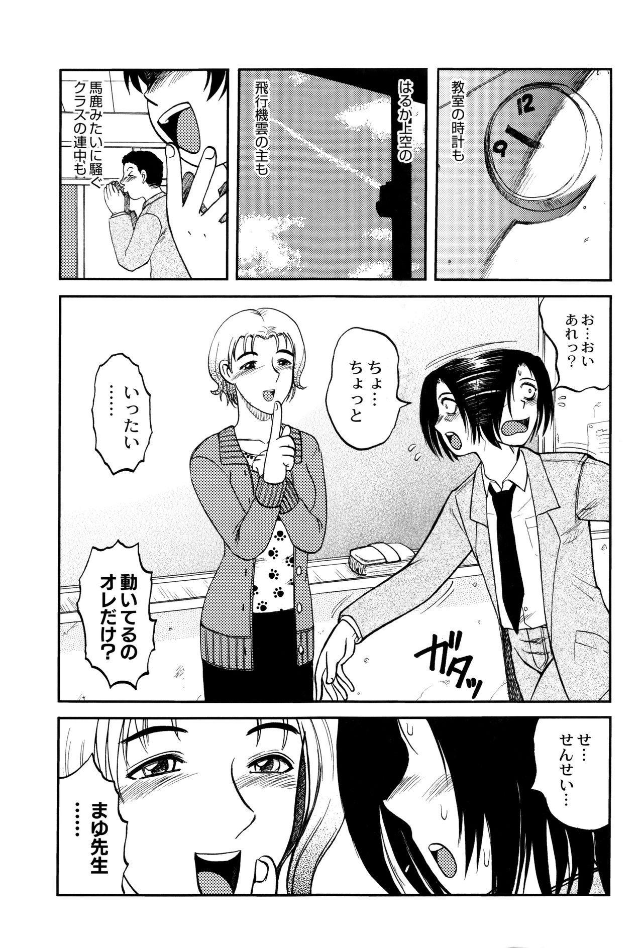 Chishigoyomi 199