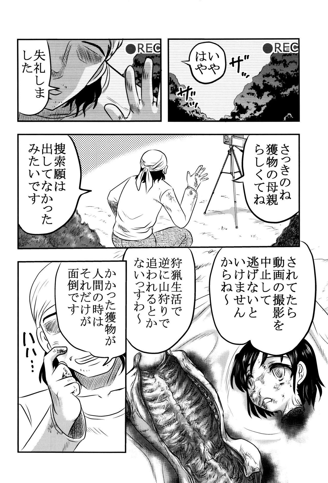 Chishigoyomi 24