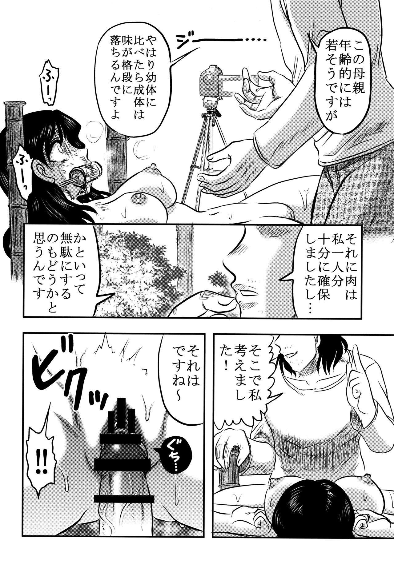 Chishigoyomi 28