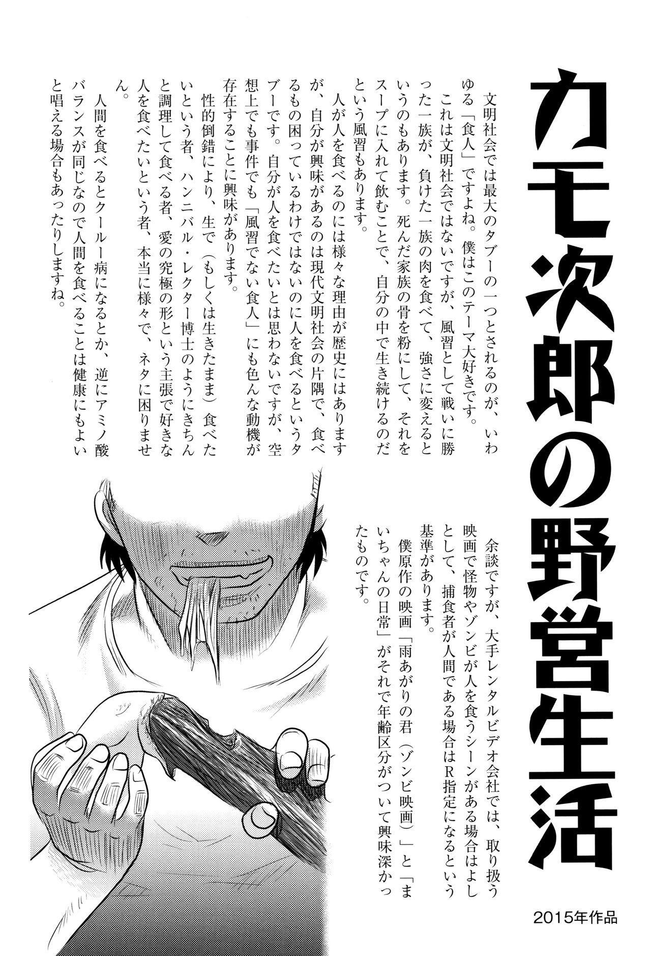 Chishigoyomi 49