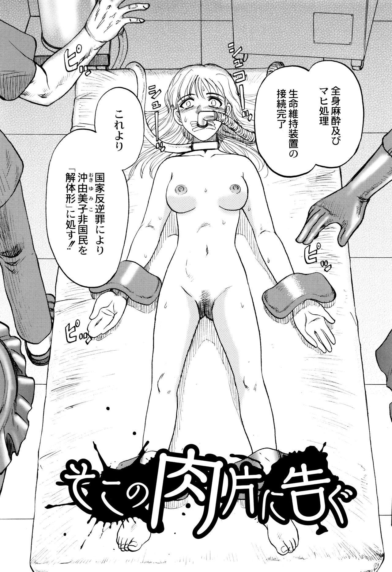 Chishigoyomi 51
