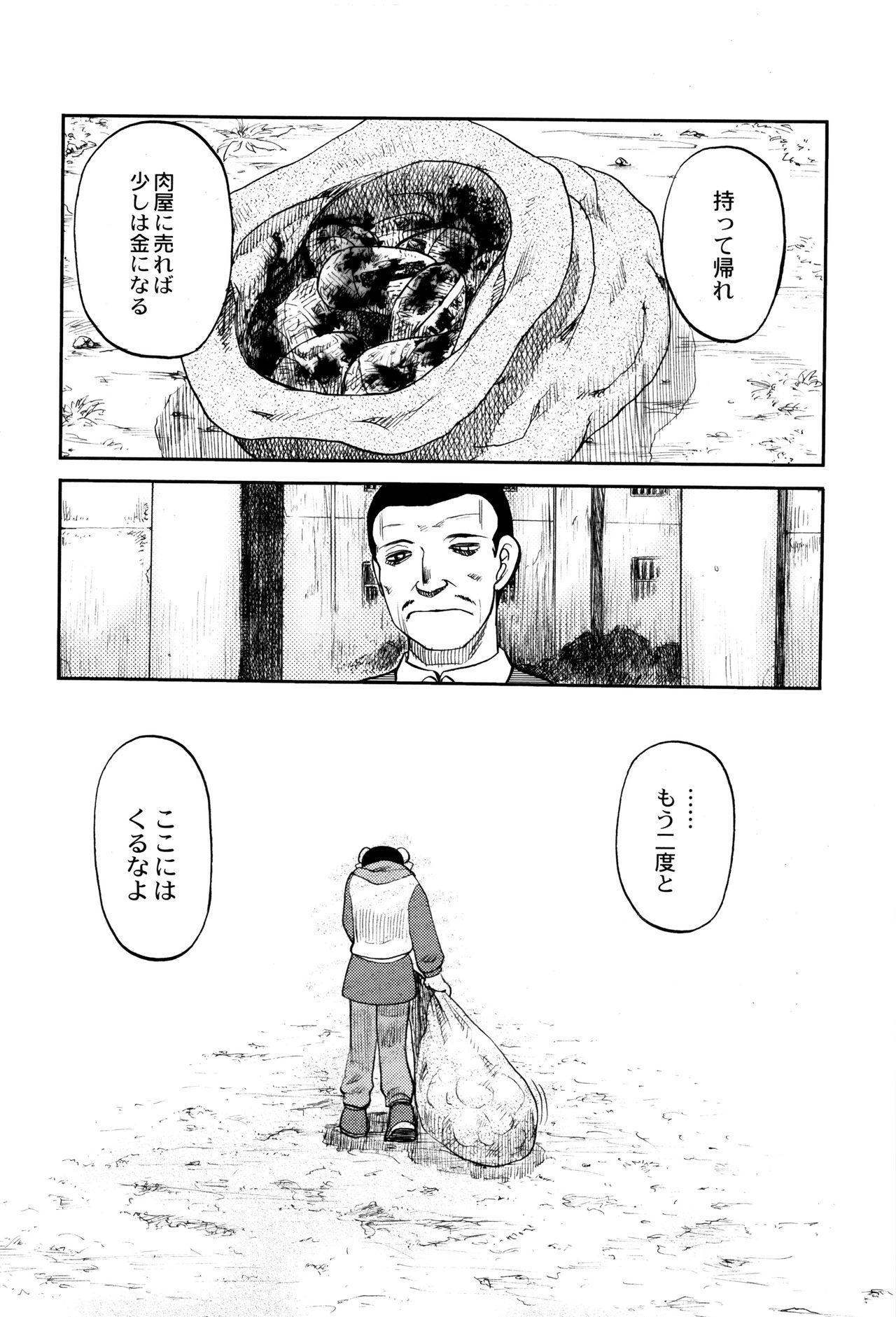 Chishigoyomi 66