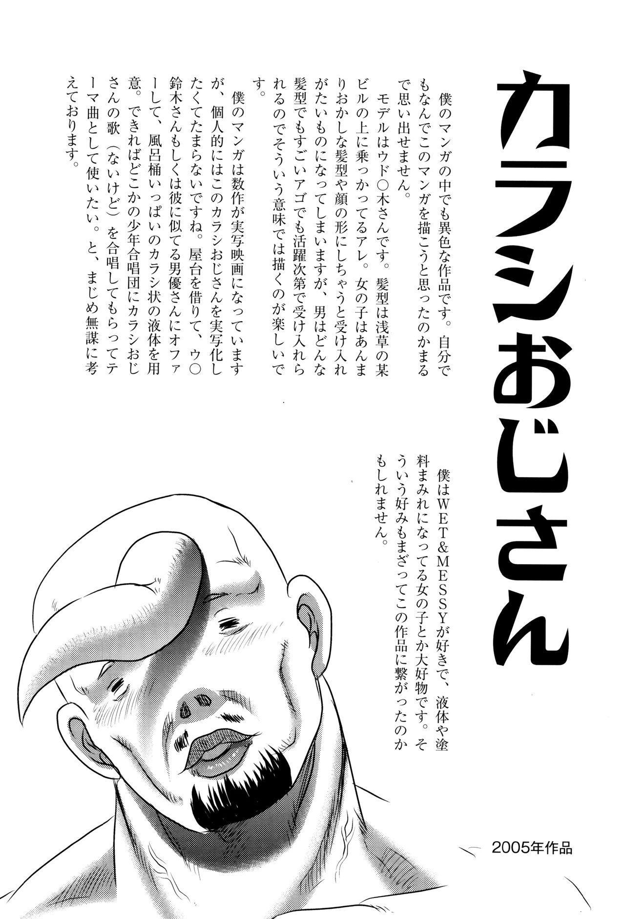 Chishigoyomi 76