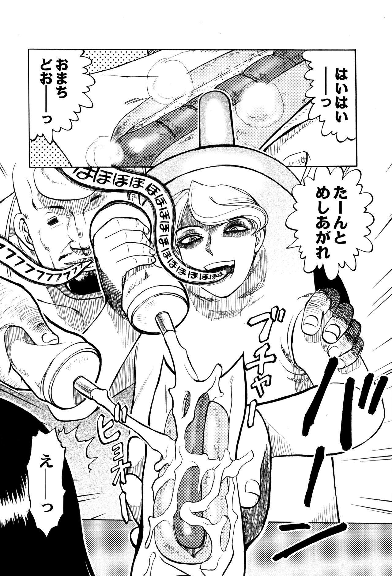 Chishigoyomi 92