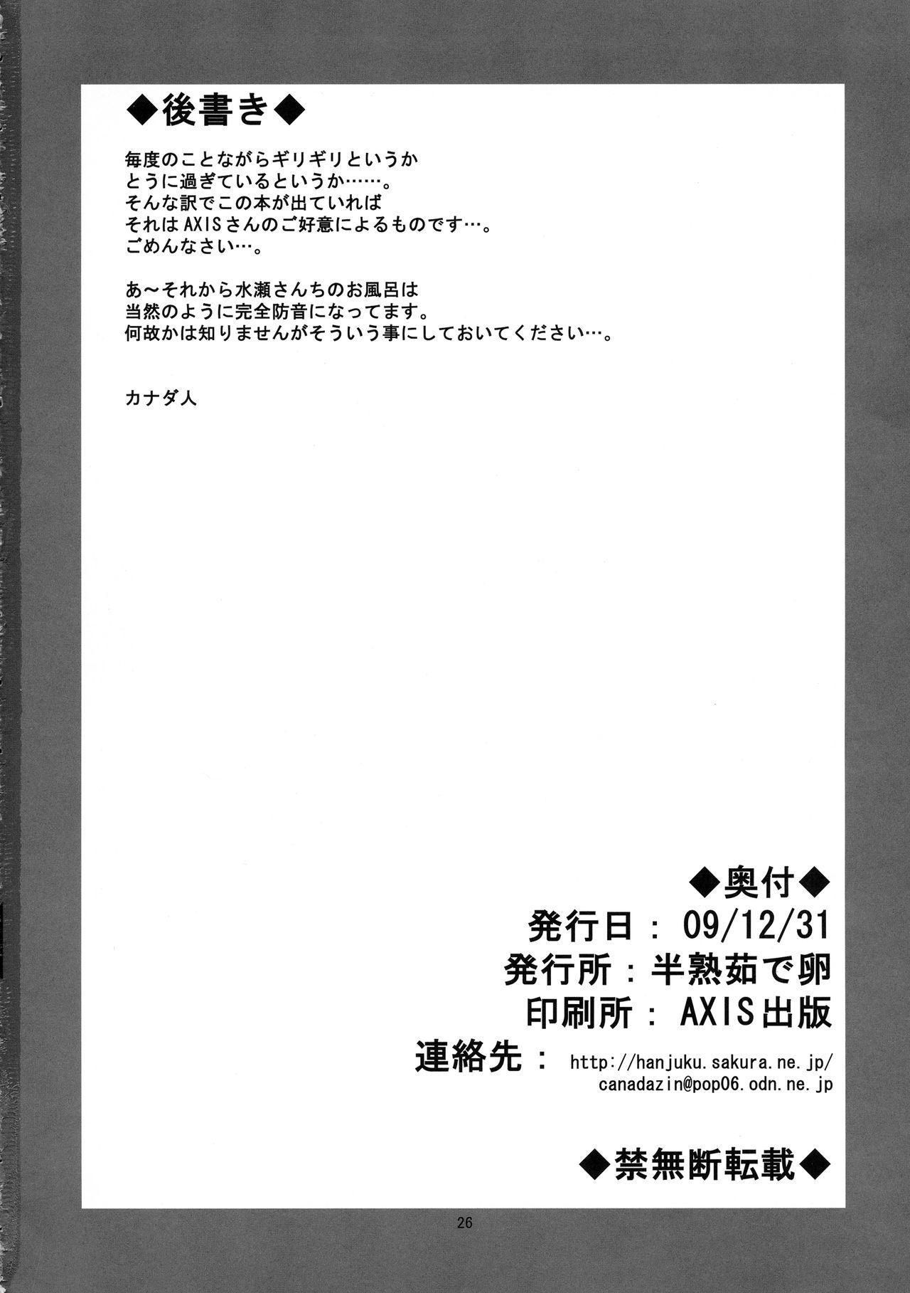Kyouki Vol. 7 25