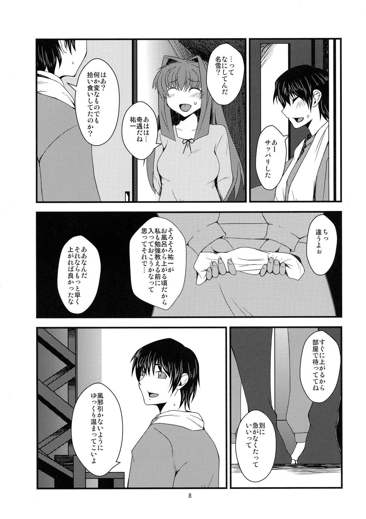 Kyouki Vol. 7 7