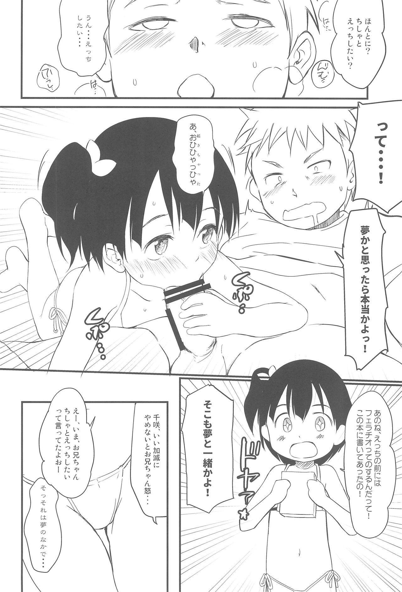 Imouto wa Minna Onii-chan ga Suki! 5 11
