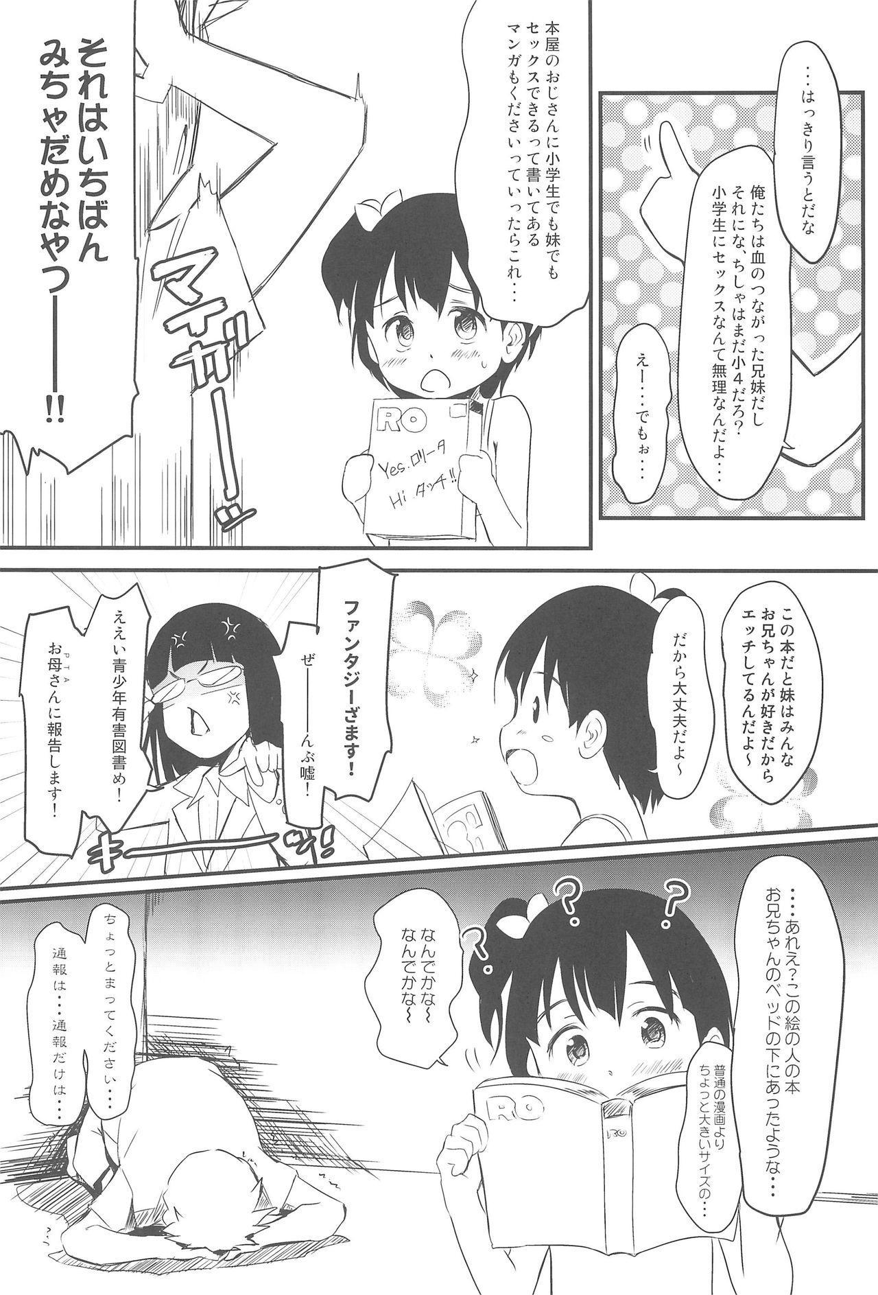 Imouto wa Minna Onii-chan ga Suki! 5 12