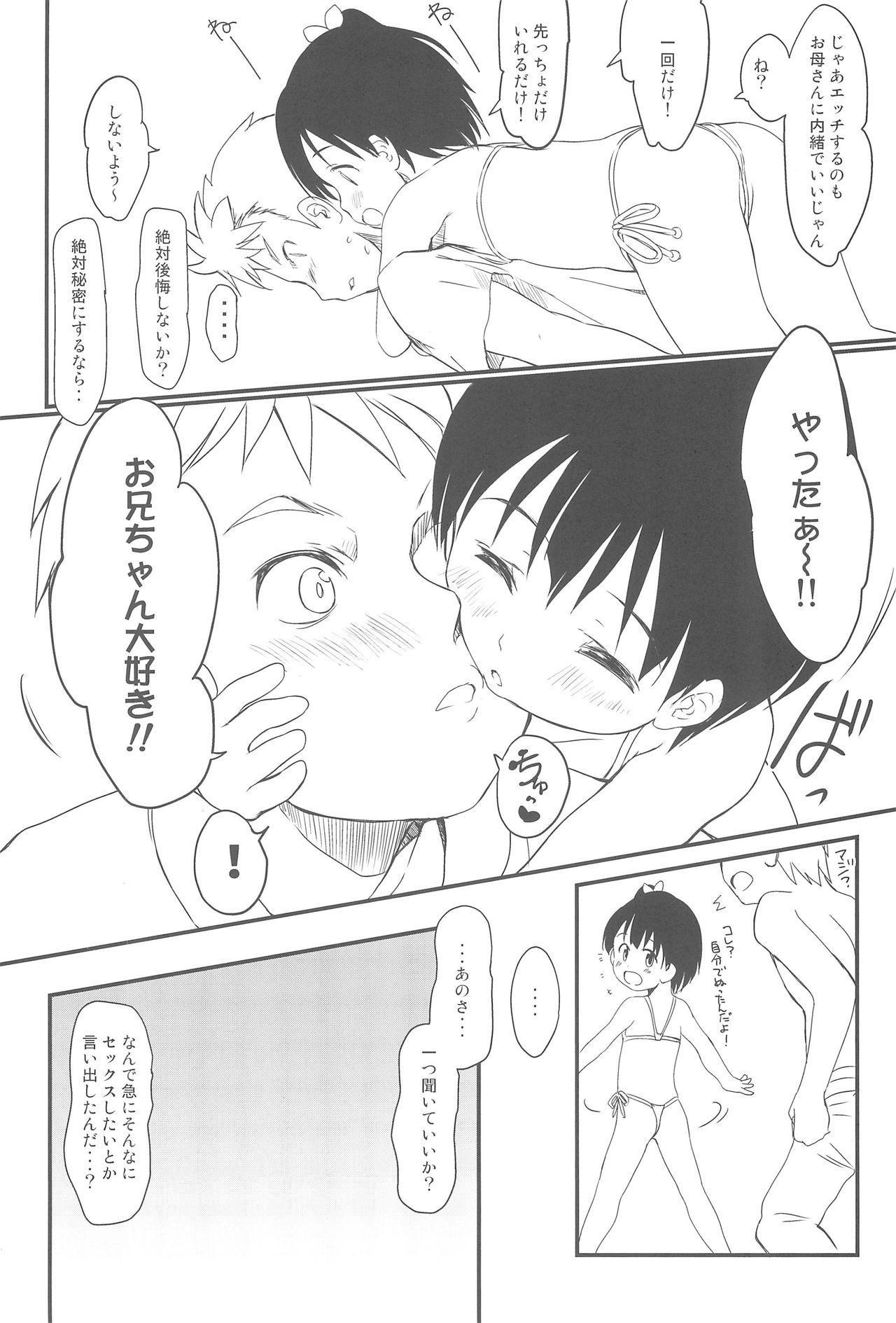 Imouto wa Minna Onii-chan ga Suki! 5 13