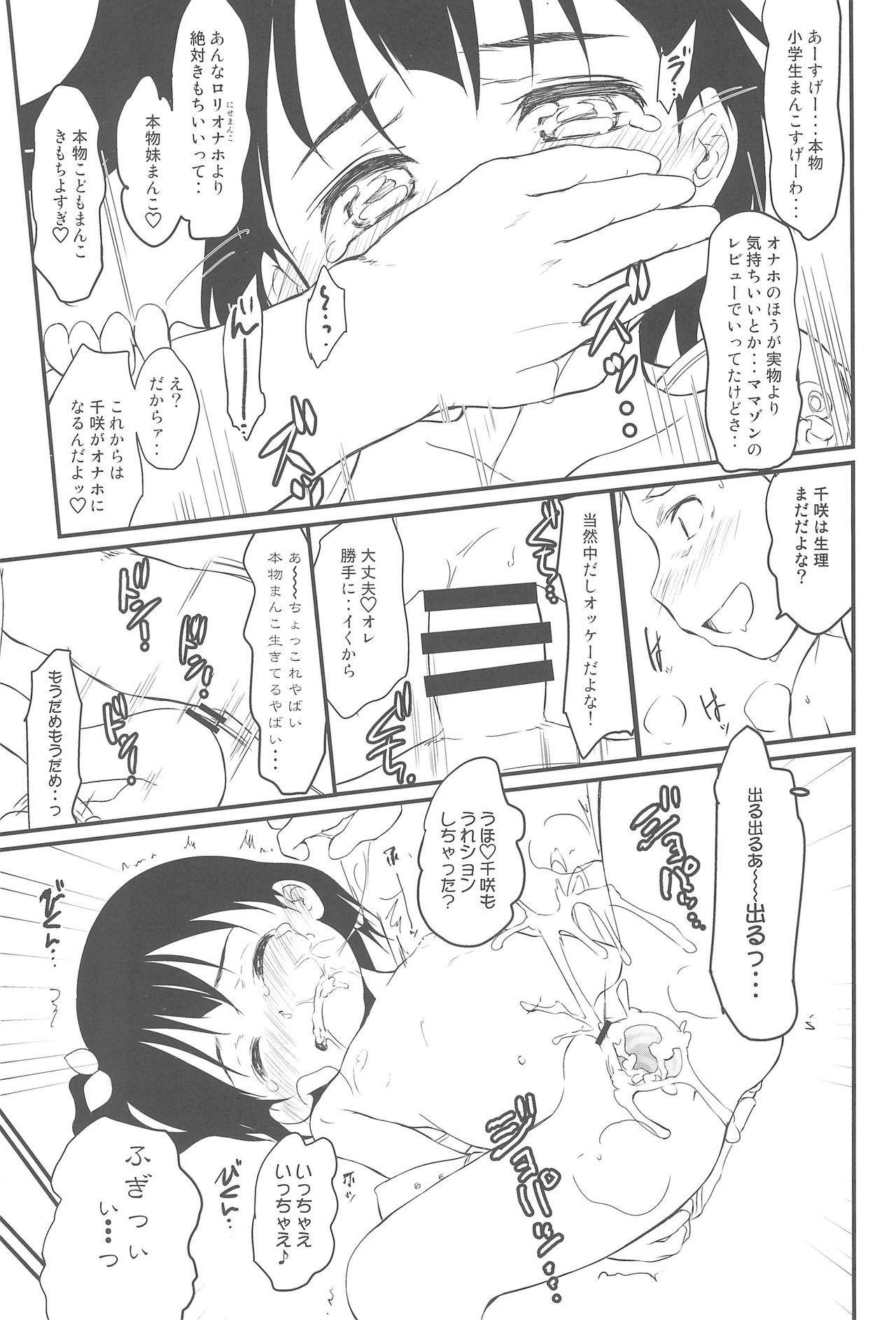 Imouto wa Minna Onii-chan ga Suki! 5 20