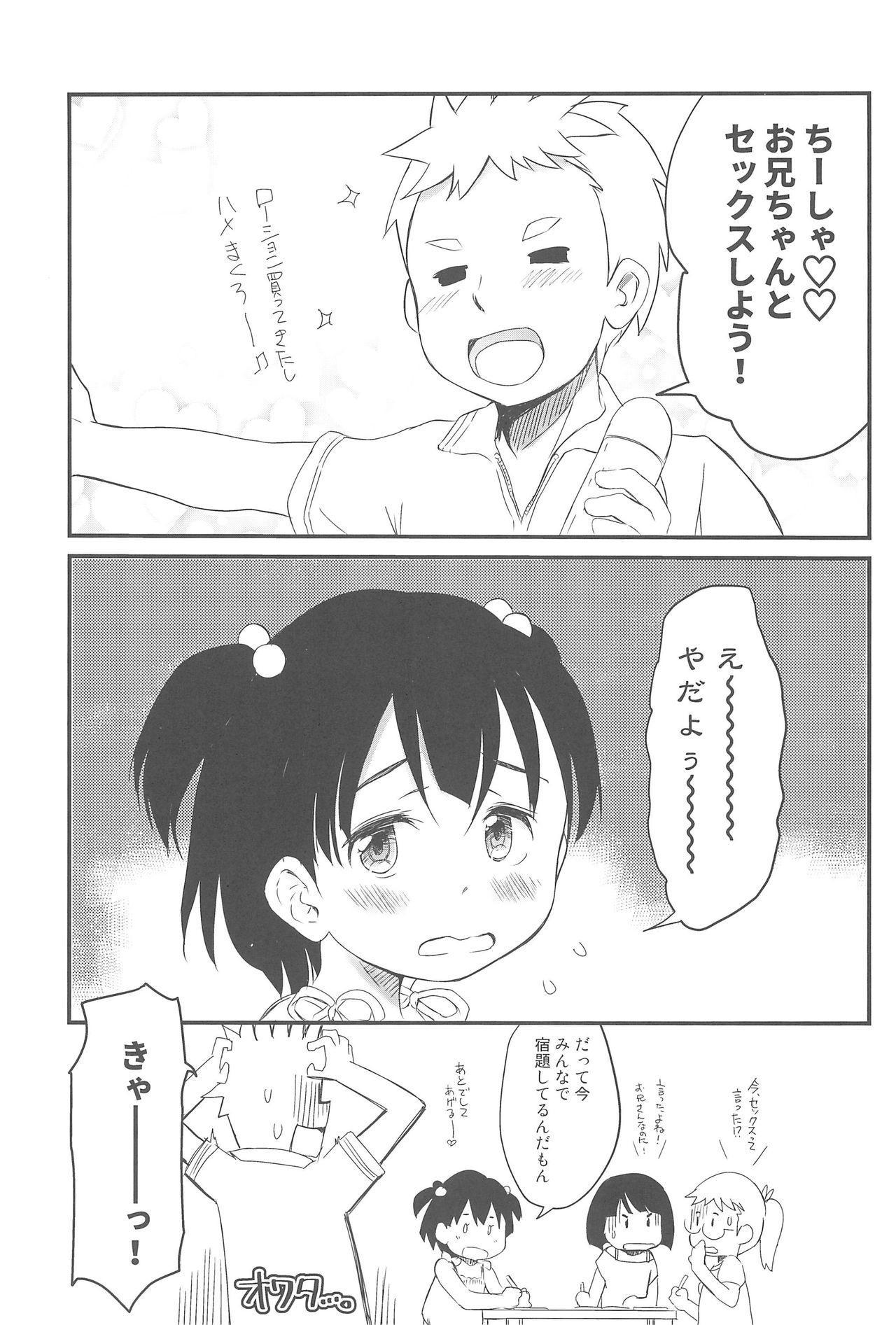 Imouto wa Minna Onii-chan ga Suki! 5 28