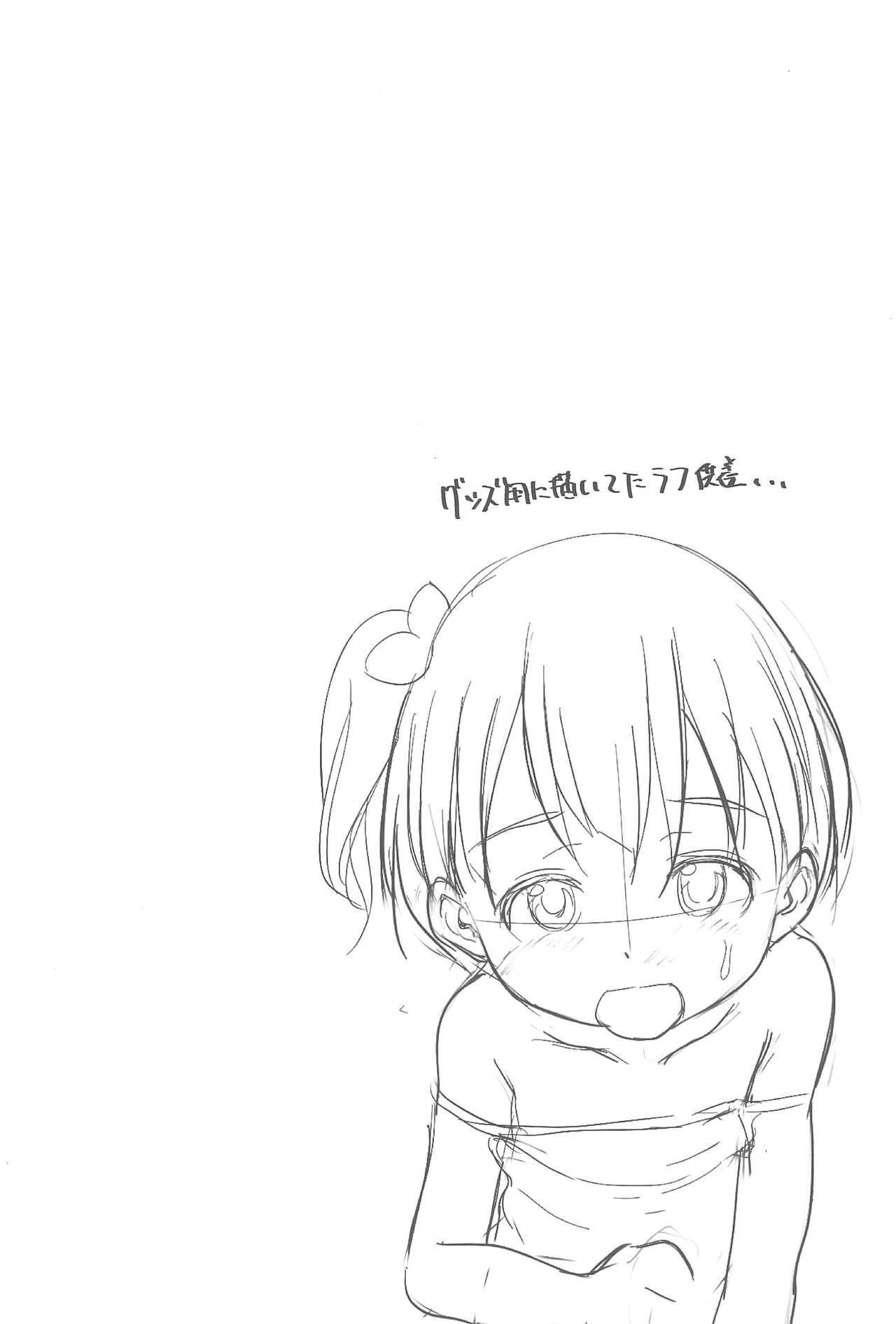 Imouto wa Minna Onii-chan ga Suki! 5 29