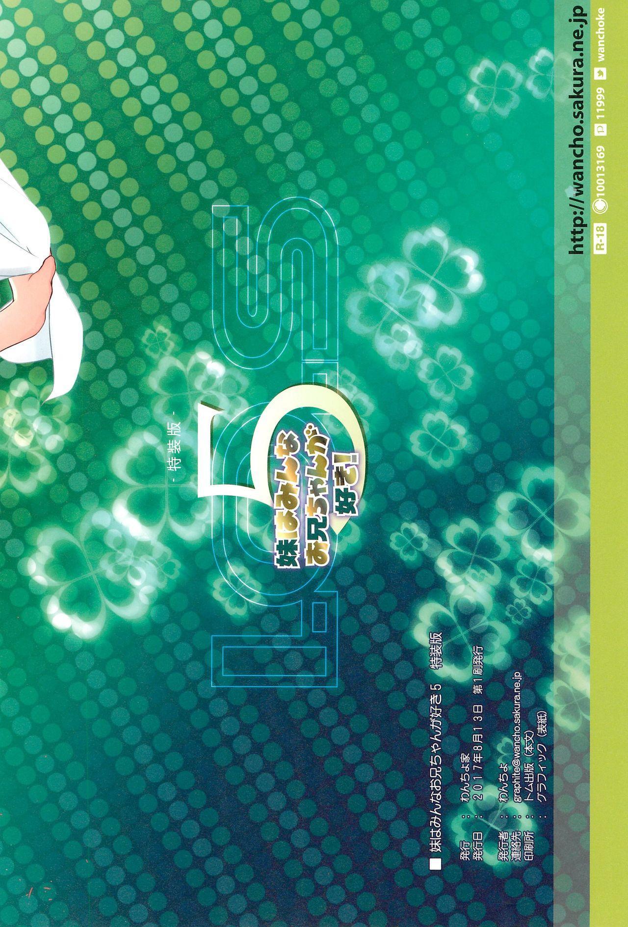 Imouto wa Minna Onii-chan ga Suki! 5 31