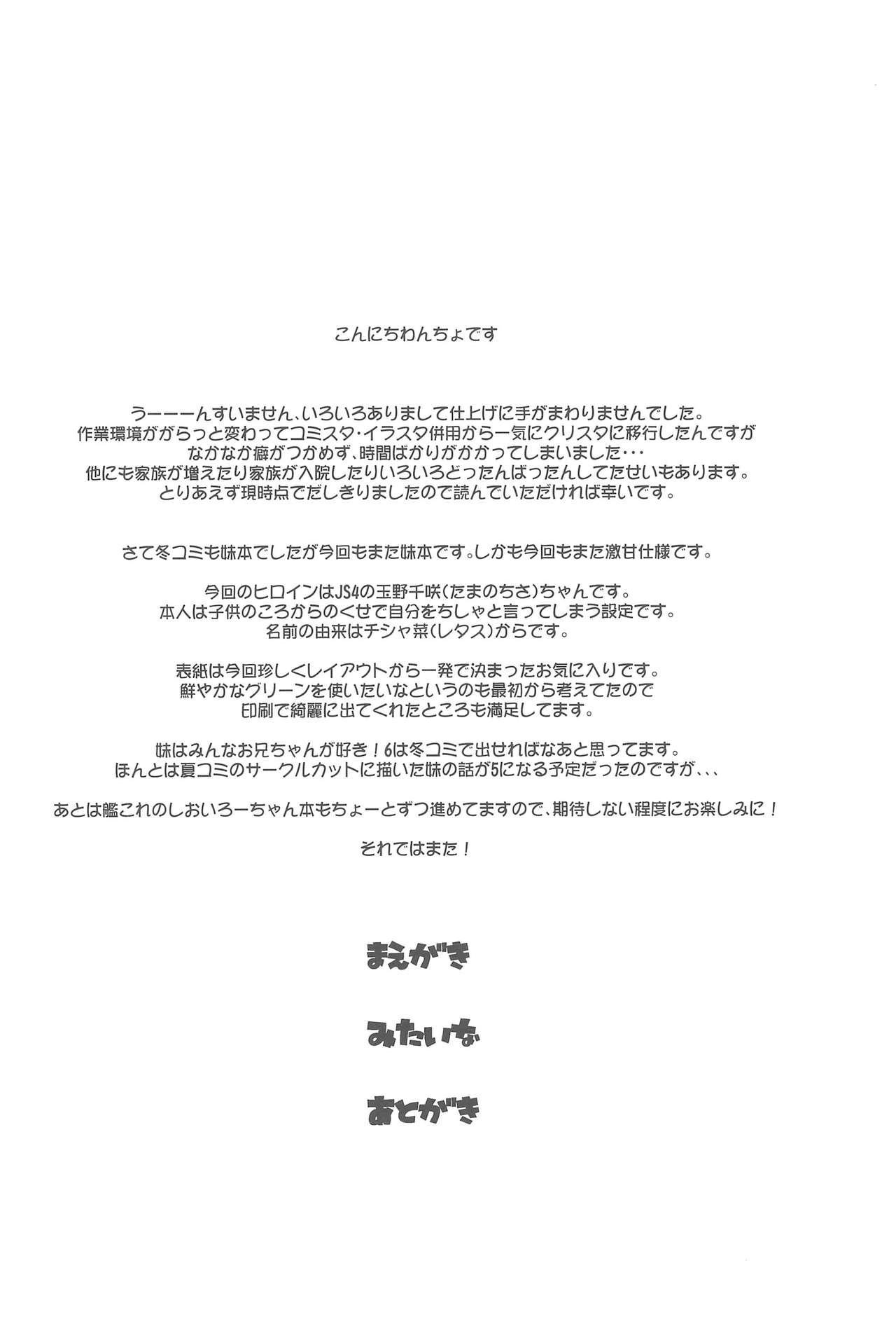 Imouto wa Minna Onii-chan ga Suki! 5 3