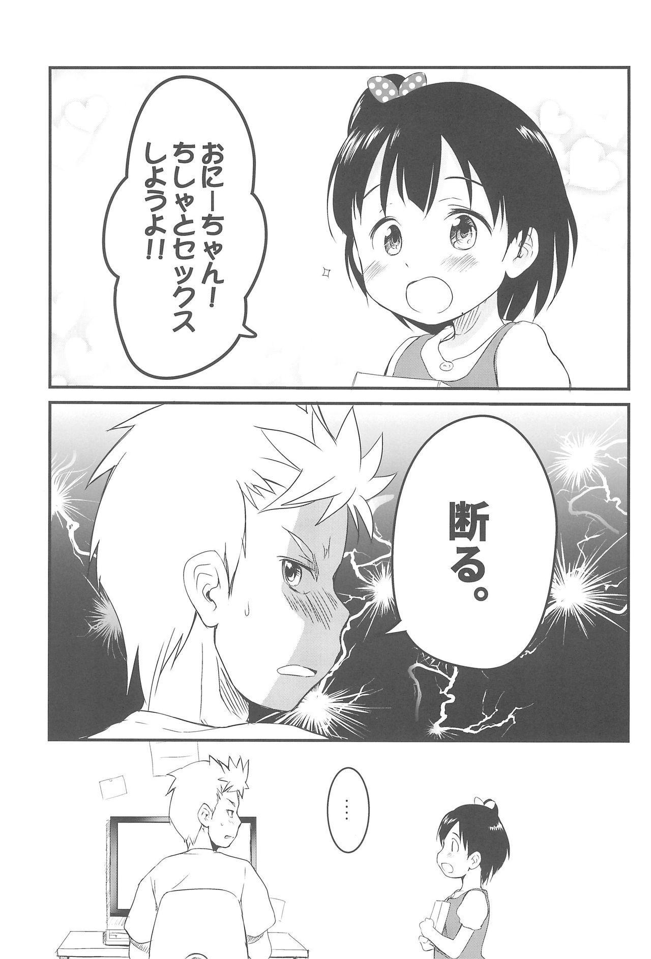 Imouto wa Minna Onii-chan ga Suki! 5 4