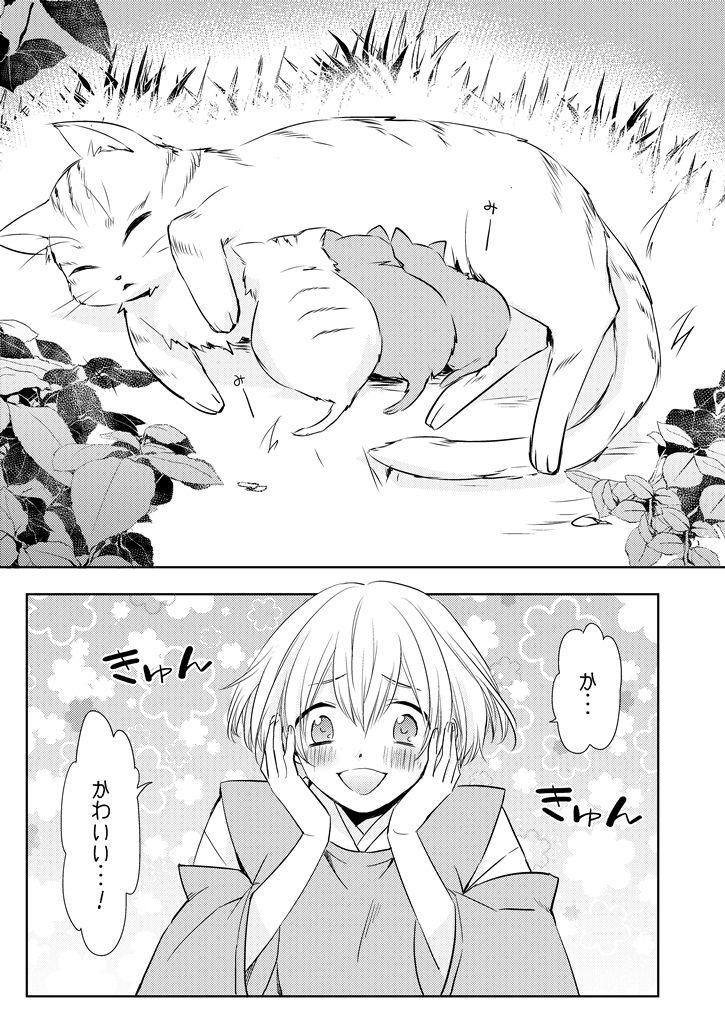Seifusan no Tengagoken wa Haramasetai 2