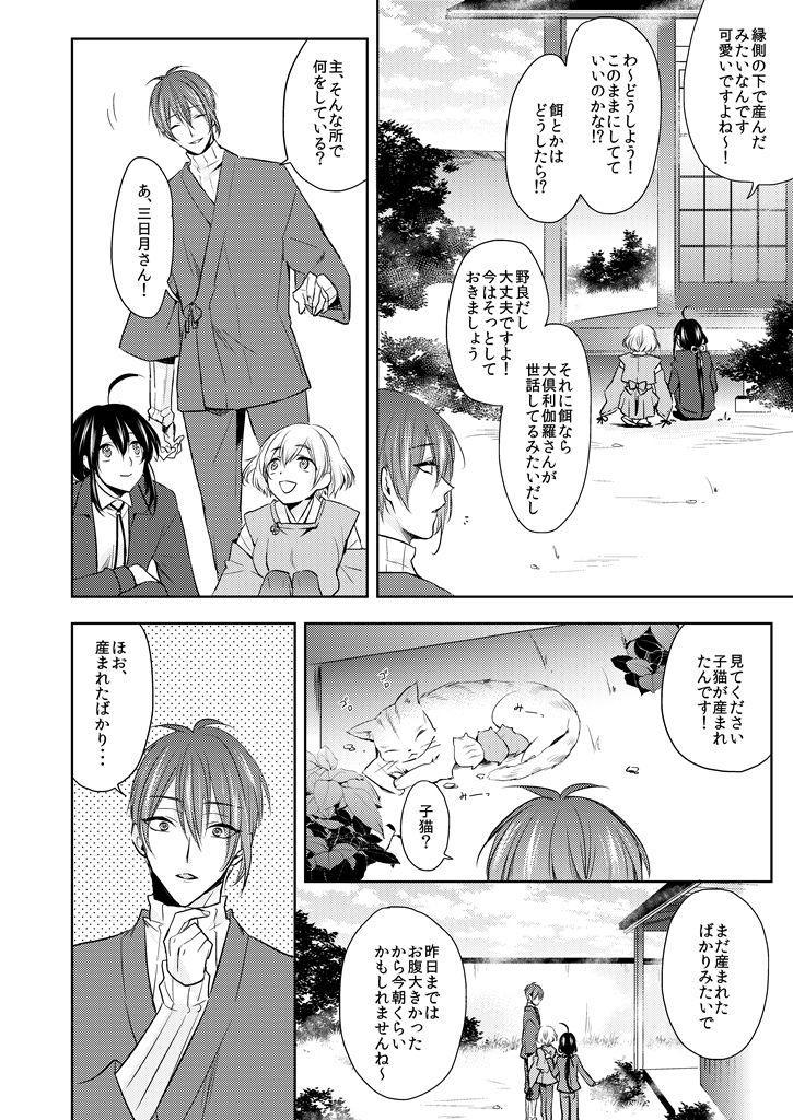 Seifusan no Tengagoken wa Haramasetai 3