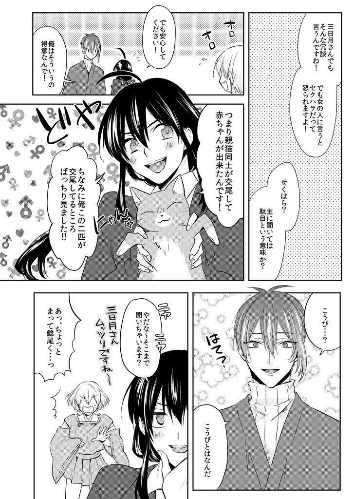 Seifusan no Tengagoken wa Haramasetai 5
