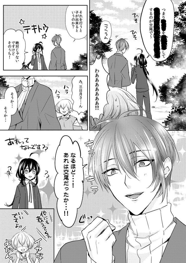 Seifusan no Tengagoken wa Haramasetai 6