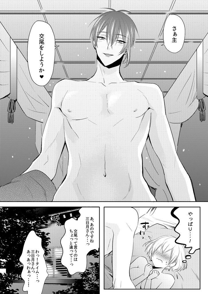 Seifusan no Tengagoken wa Haramasetai 7