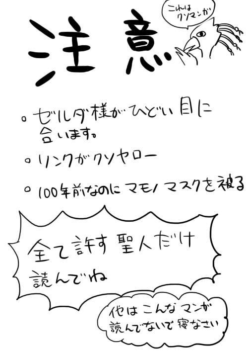 Link to Zelda no Shoshinsha ni Yasashii Sex Nyuumon 1
