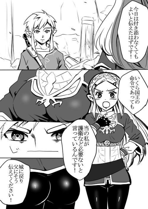 Link to Zelda no Shoshinsha ni Yasashii Sex Nyuumon 2