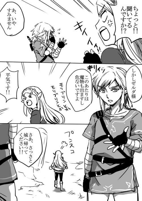 Link to Zelda no Shoshinsha ni Yasashii Sex Nyuumon 3