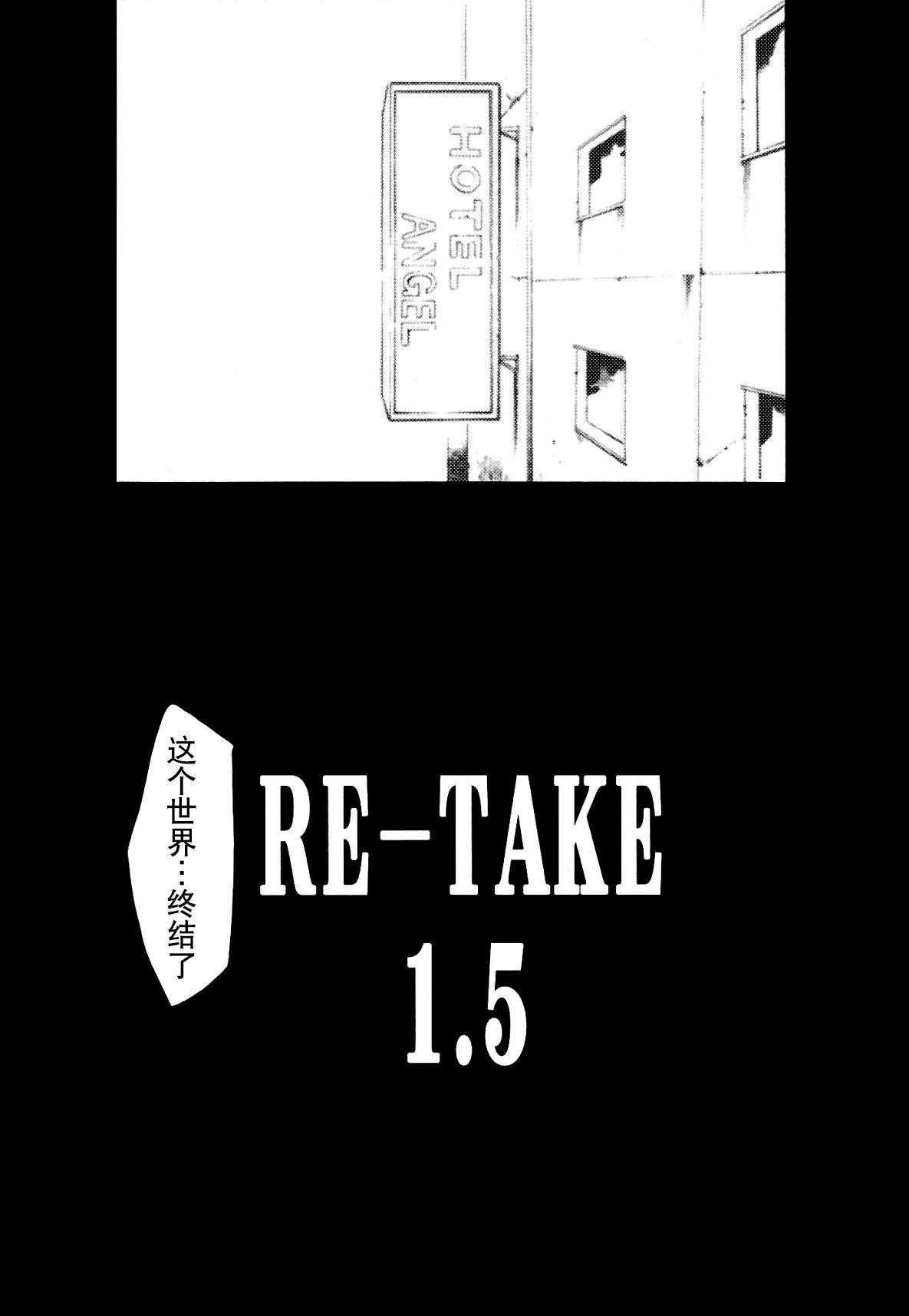 RE-TAKE 1.5 2