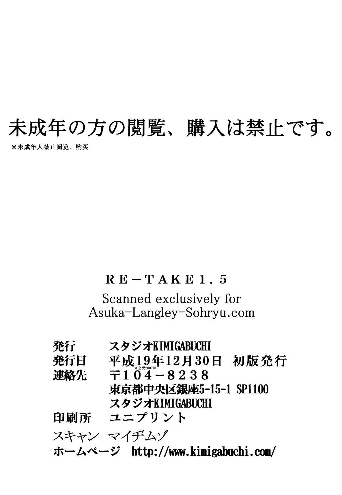 RE-TAKE 1.5 32