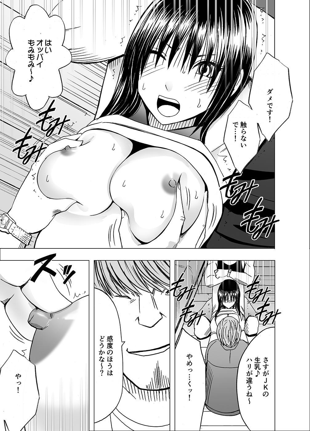 Ane no Kareshi ni Osaetsukerare Muriyari Mune ya Asoko o Sawarare... 12