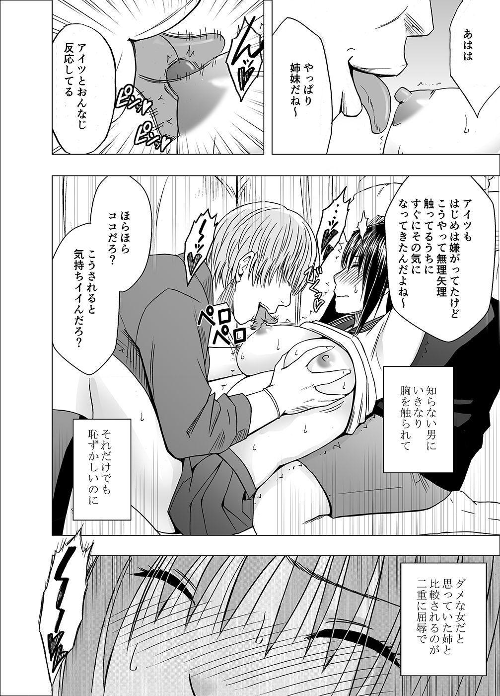 Ane no Kareshi ni Osaetsukerare Muriyari Mune ya Asoko o Sawarare... 15