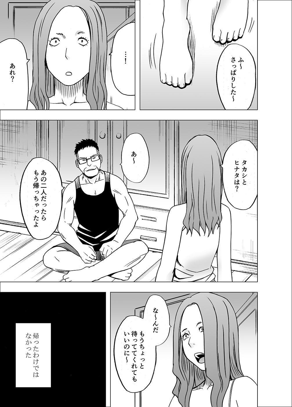 Ane no Kareshi ni Osaetsukerare Muriyari Mune ya Asoko o Sawarare... 22