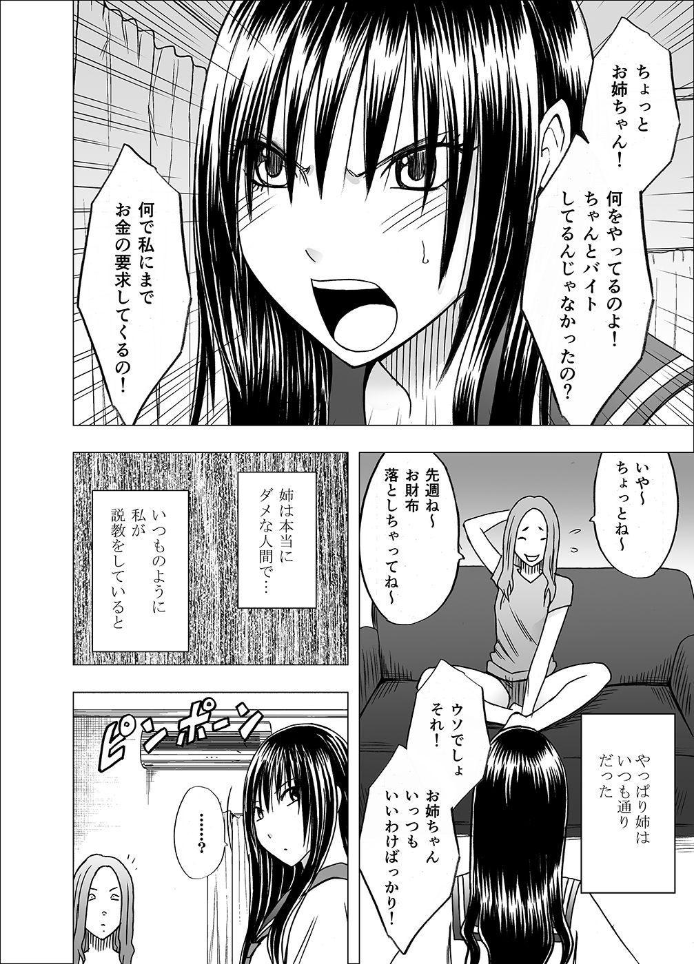 Ane no Kareshi ni Osaetsukerare Muriyari Mune ya Asoko o Sawarare... 3