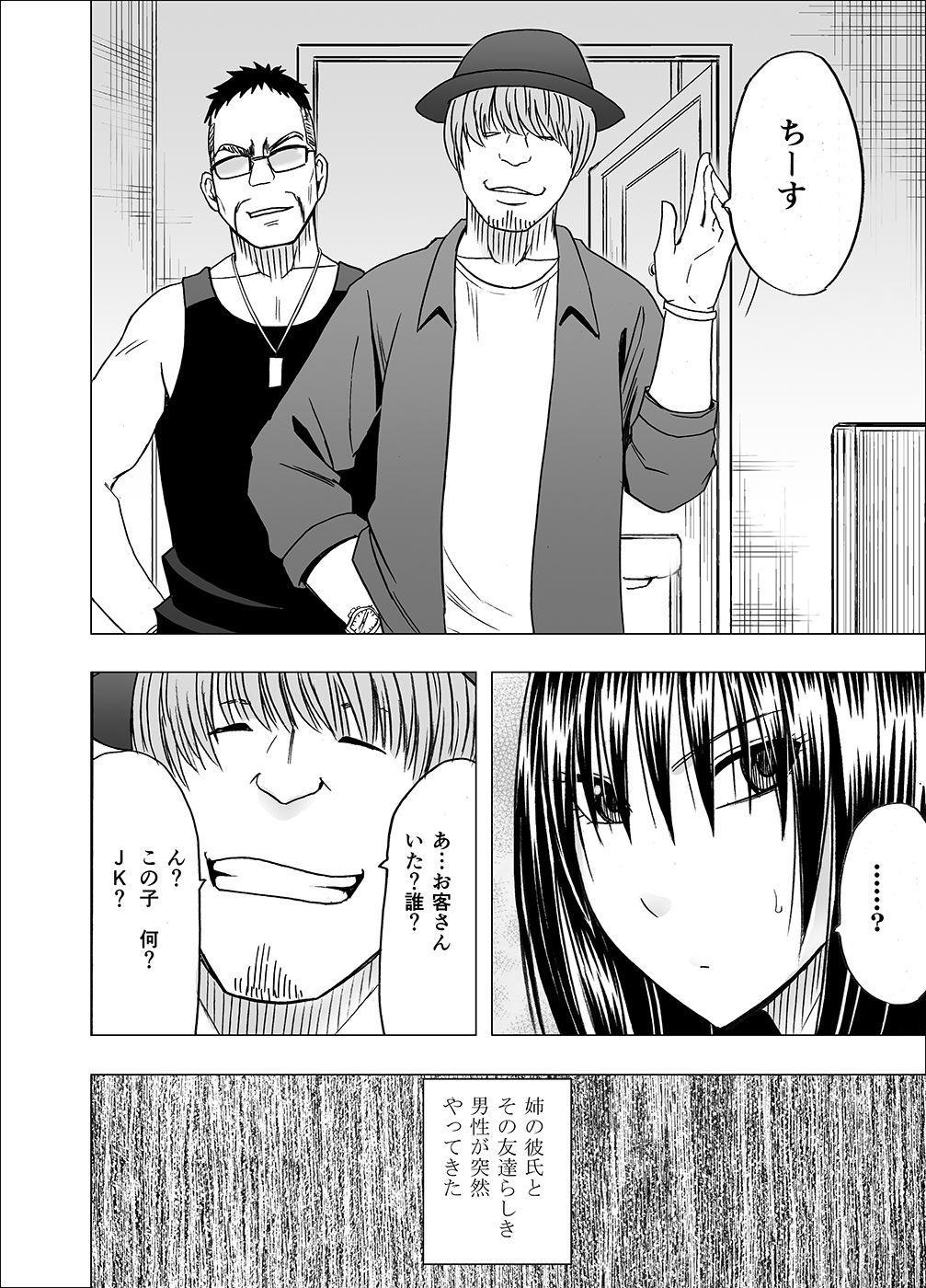 Ane no Kareshi ni Osaetsukerare Muriyari Mune ya Asoko o Sawarare... 4