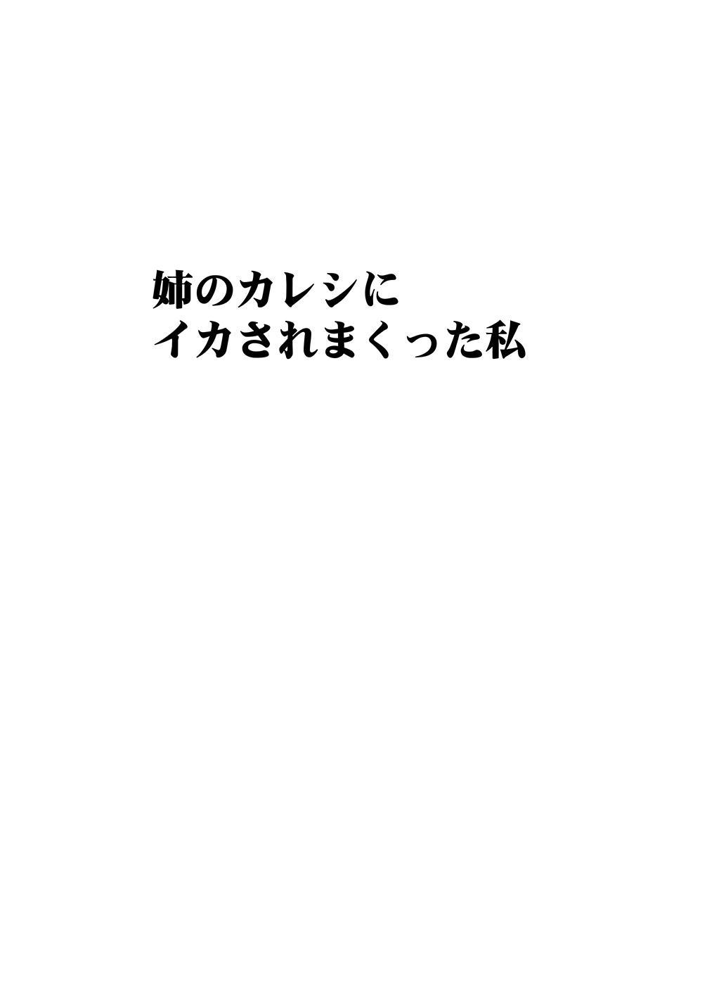 Ane no Kareshi ni Osaetsukerare Muriyari Mune ya Asoko o Sawarare... 5