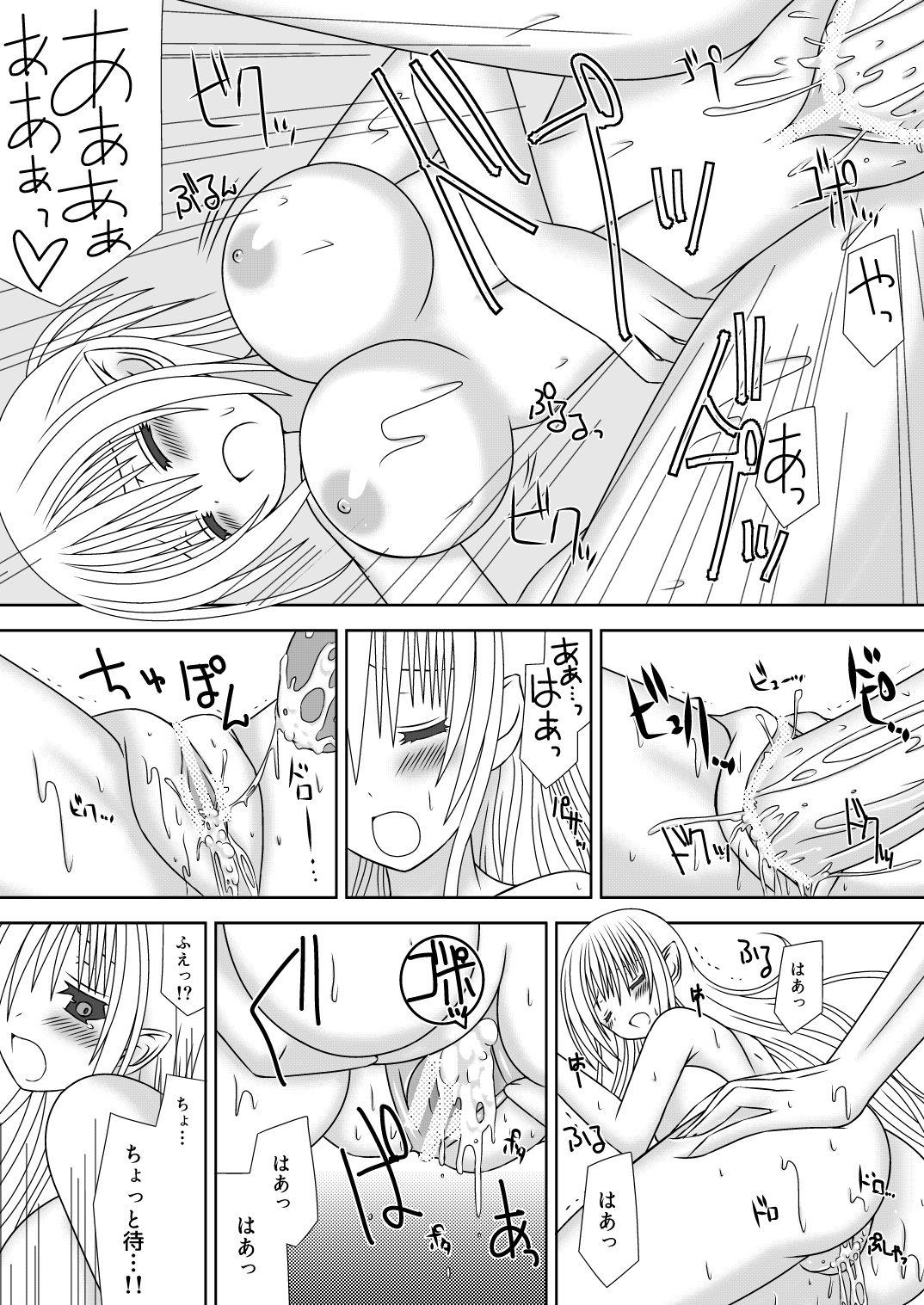 Onee-chan ni Ecchi na Koto Shicha Ikemasen!! 2 13