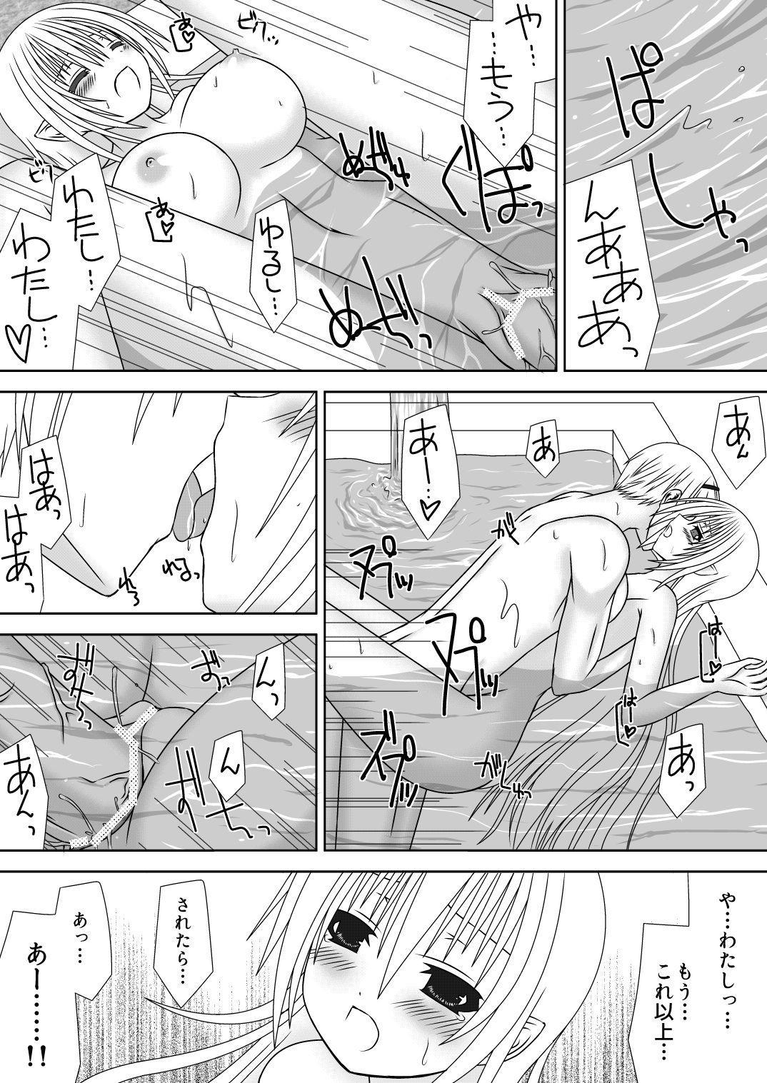 Onee-chan ni Ecchi na Koto Shicha Ikemasen!! 2 16
